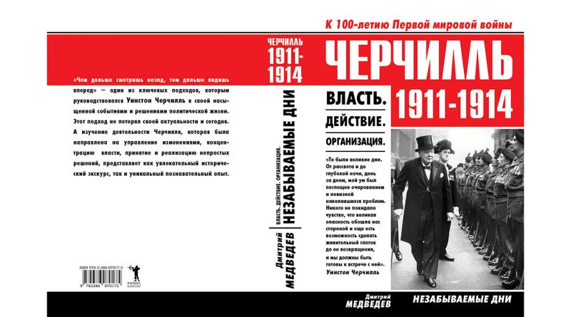 Книга «Черчилль. 1911-1914. Власть. Действие. Организация. Незабываемые дни», автор Дмитрий Львович Медведев