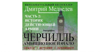 Черчилль. Биография. 1874-1929. Часть 2. Историк действующей армии
