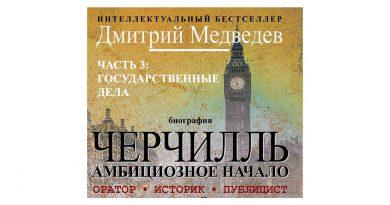 Черчилль. Биография. 1874-1929. Часть 3. Государственные дела