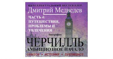 Черчилль. Биография. 1874-1929. Часть 4. Путешествия, проблемы и увлечения