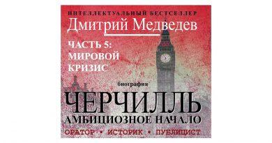 Черчилль. Биография. 1874-1929. Часть 5. Мировой кризис