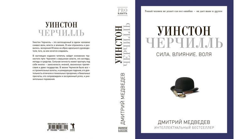 Черчилль. Биография. 1874-1929 (2017)