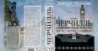 Книга «Черчилль. Биография. Оратор. Историк. Публицист. Амбициозное начало 1874–1929» (2016), автор Дмитрий Львович Медведев