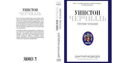 Книга «Уинстон Черчилль. Против течения. Оратор. Историк. Публицист. 1929–1939» (2017), автор Дмитрий Львович Медведев