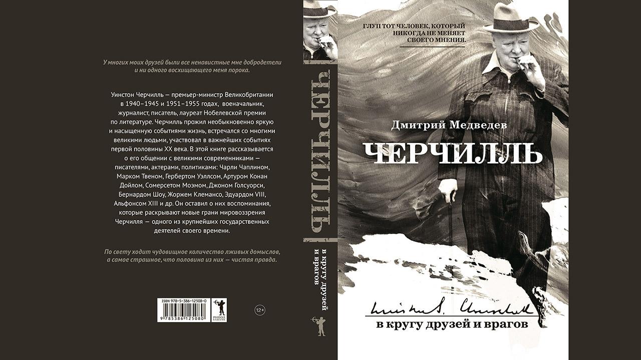 Книга «Черчилль: в кругу друзей и врагов» (2019), автор Дмитрий Львович Медведев