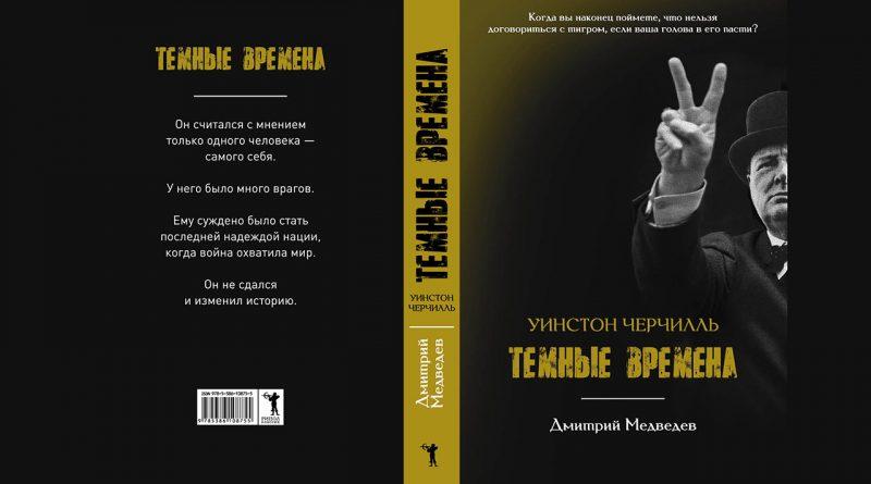 Книга «Уинстон Черчилль. Темные времена», автор Дмитрий Львович Медведев