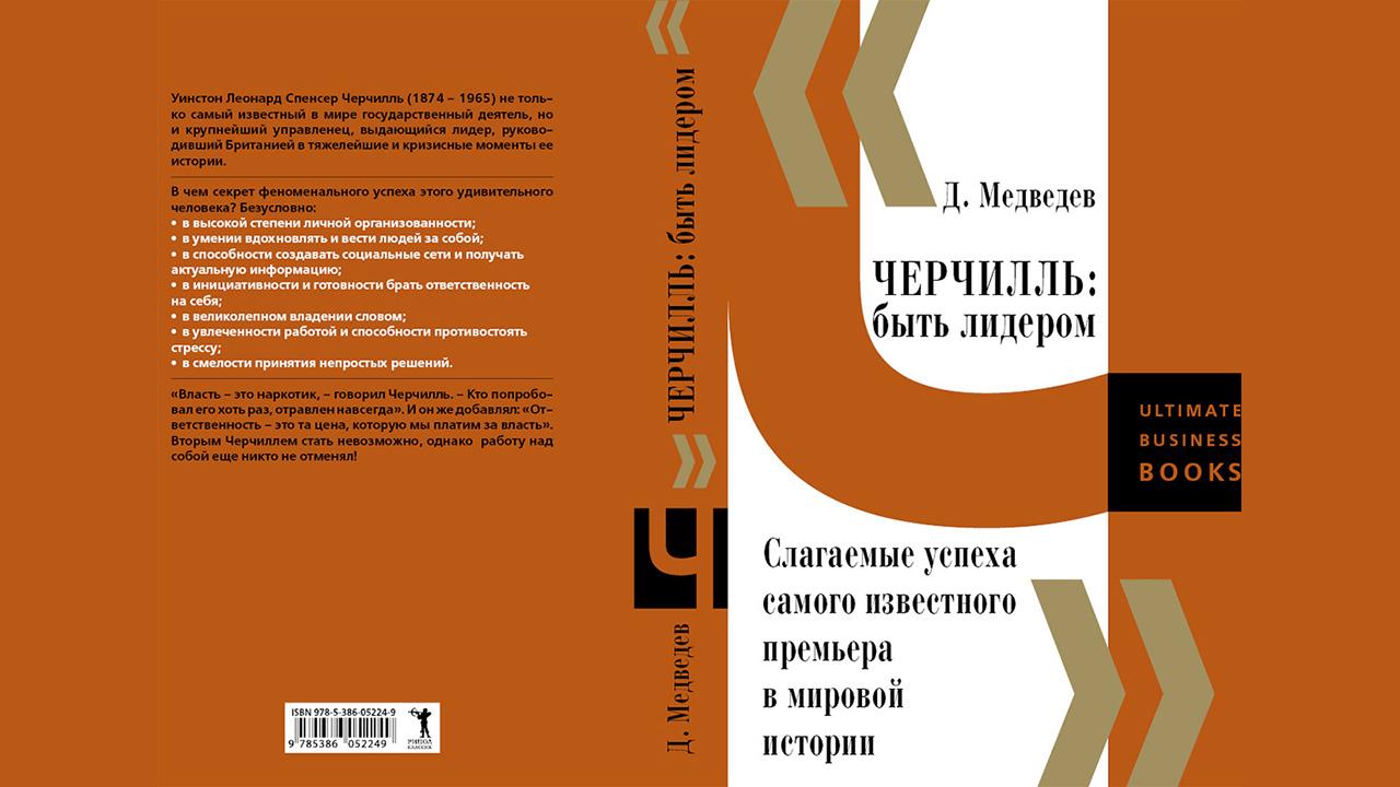 Книга «Черчилль: секреты лидерства», автор Дмитрий Львович Медведев