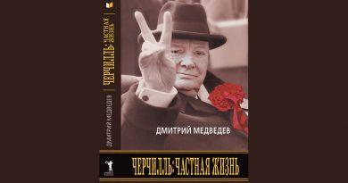 Книга «Черчилль: частная жизнь» (2008), автор Дмитрий Львович Медведев