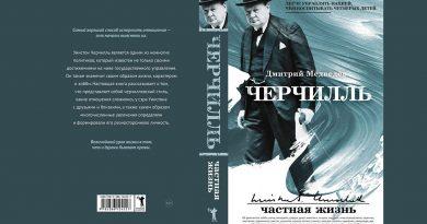 Книга «Черчилль: частная жизнь» (2019), автор Дмитрий Львович Медведев