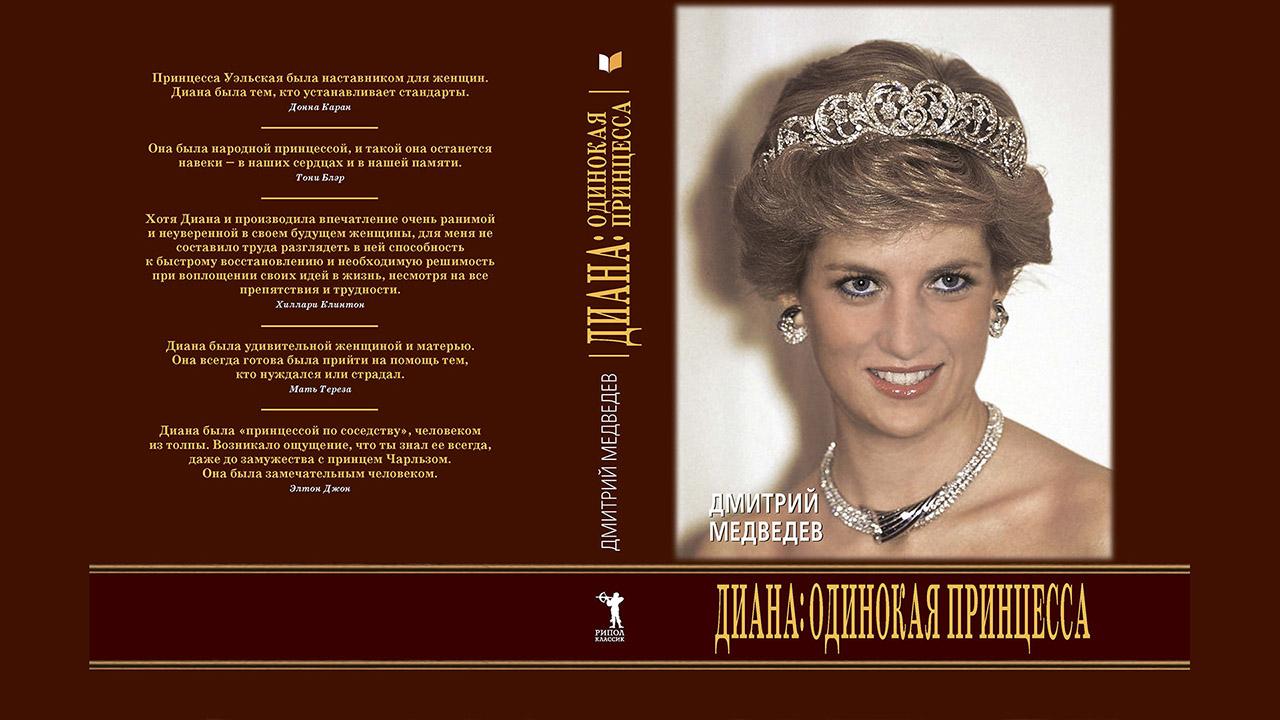 «Диана: одинокая принцесса», автор Дмитрий Львович Медведев