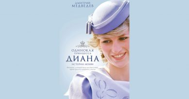 Воспоминания чтеца книги про принцессу Диану