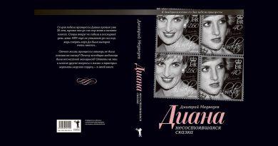 Книга о принцессе Диане отмечена Harper's Bazaar