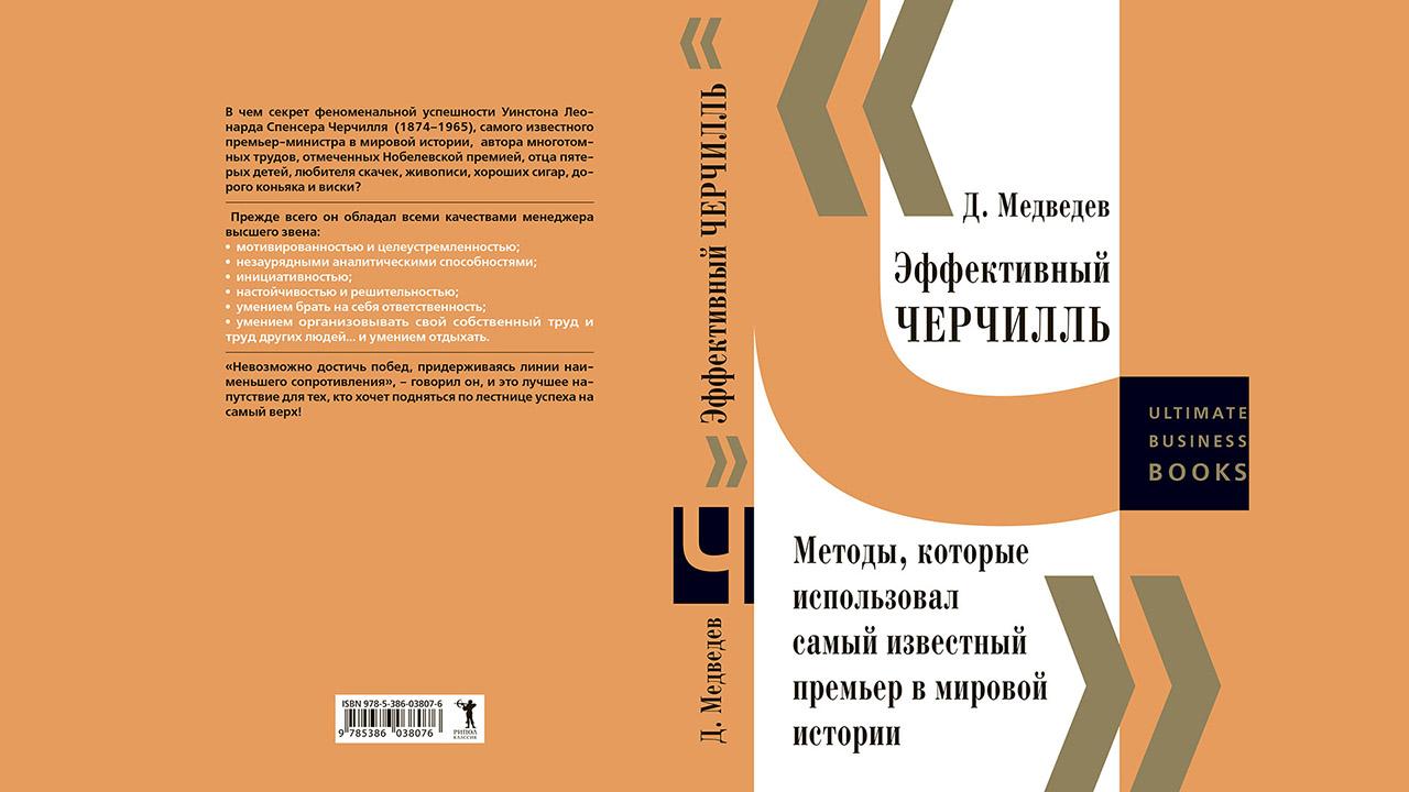 Книга «Эффективный Черчилль:», автор Дмитрий Львович Медведев