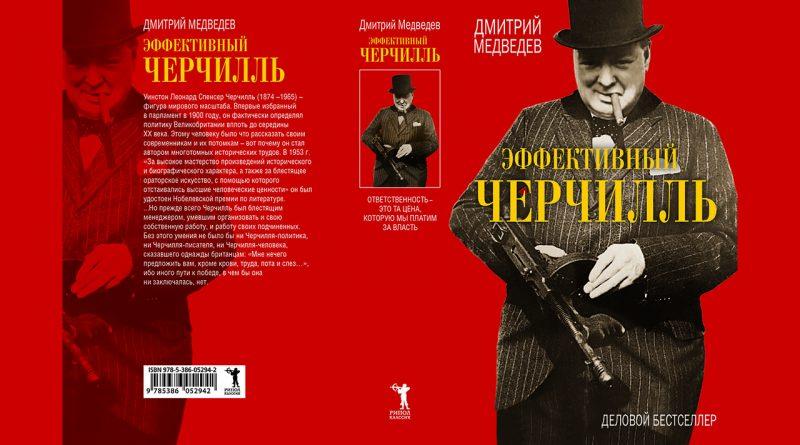 Эффективный Черчилль (2013)