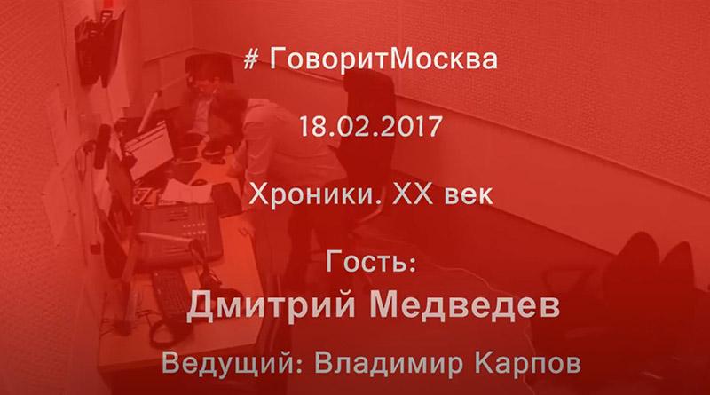 Интервью радио Говорит Москва
