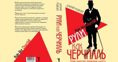 Книга «Рули как Черчилль. Уроки лидерства, управления и власти» (2020), автор Дмитрий Львович Медведев
