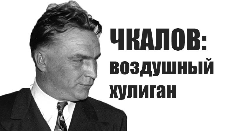 Чкалов: «Воздушный хулиган»