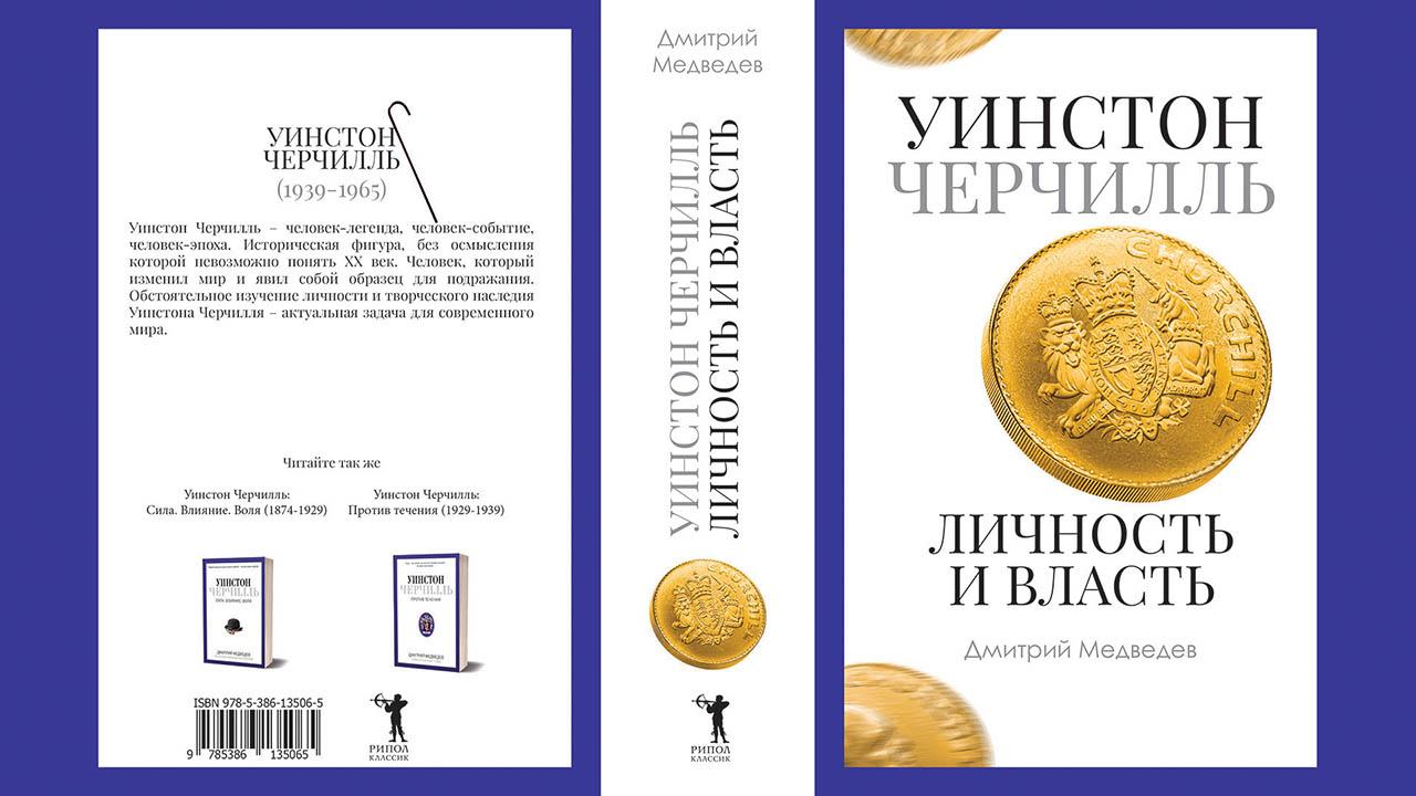 Книга «Уинстон Черчилль. Личность и власть. 1939–1965» (2020), автор Дмитрий Львович Медведев
