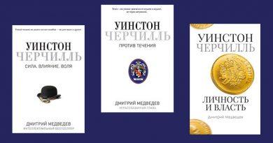Черчилль Оратор Историк Публицист автор Дмитрий Львович Медведев рекорд Книга рекордов России