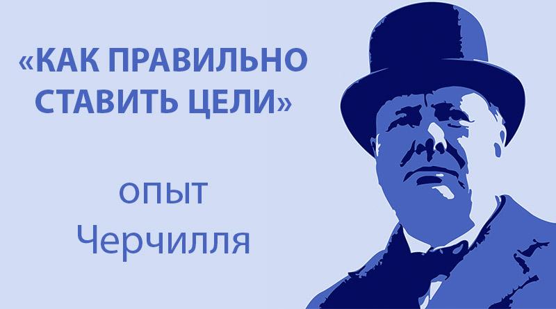 Как правильно ставить цели опыт Черчилля уроки лидерства