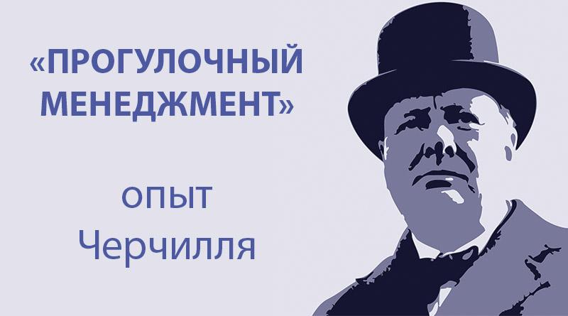 Прогулочный менеджмент Черчилля уроки лидерства