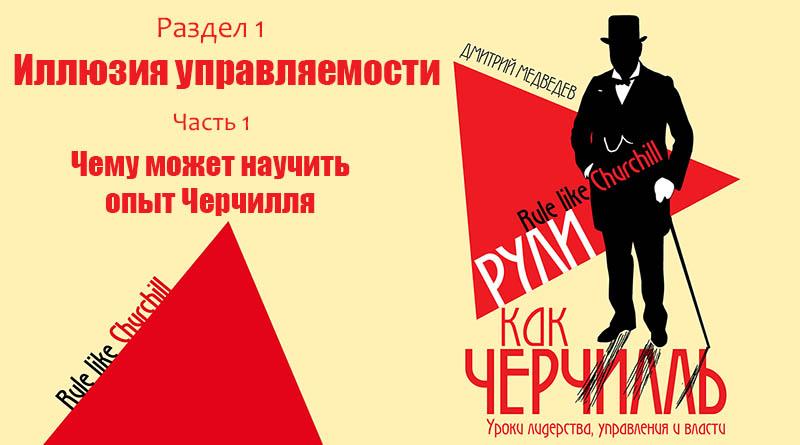 Чему может научить опыт Черчилля автор Дмитрий Львович Медведев