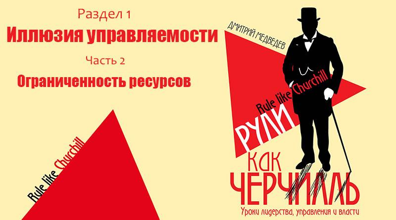 Ограниченность ресурсов, Рули как Черчилль, автор Дмитрий Львович Медведев