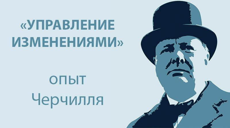 Управление изменениями опыт Черчилля уроки лидерства