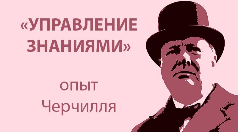 Управление знаниями опыт Черчилля уроки лидерства
