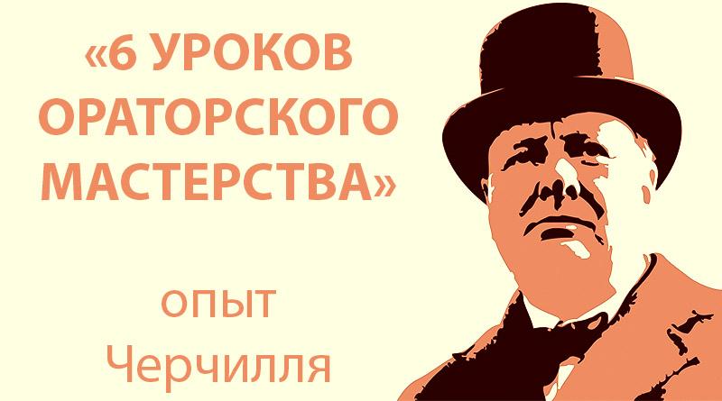Уроки ораторского мастерства опыт Черчилля лидерство