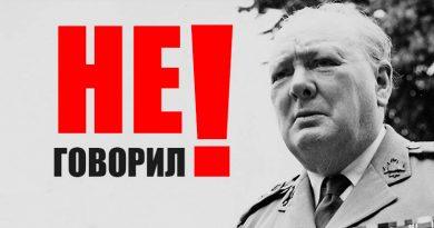 12 «афоризмов Черчилля», которых он не говорил