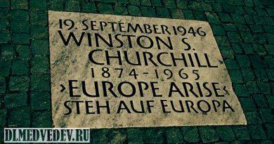 Объединение Европы – загадка Черчилля