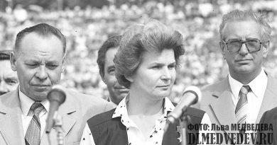 Валентина Владимировна Терешкова 1980-е годы, космонавты, фото Льва Леонидовича Медведева