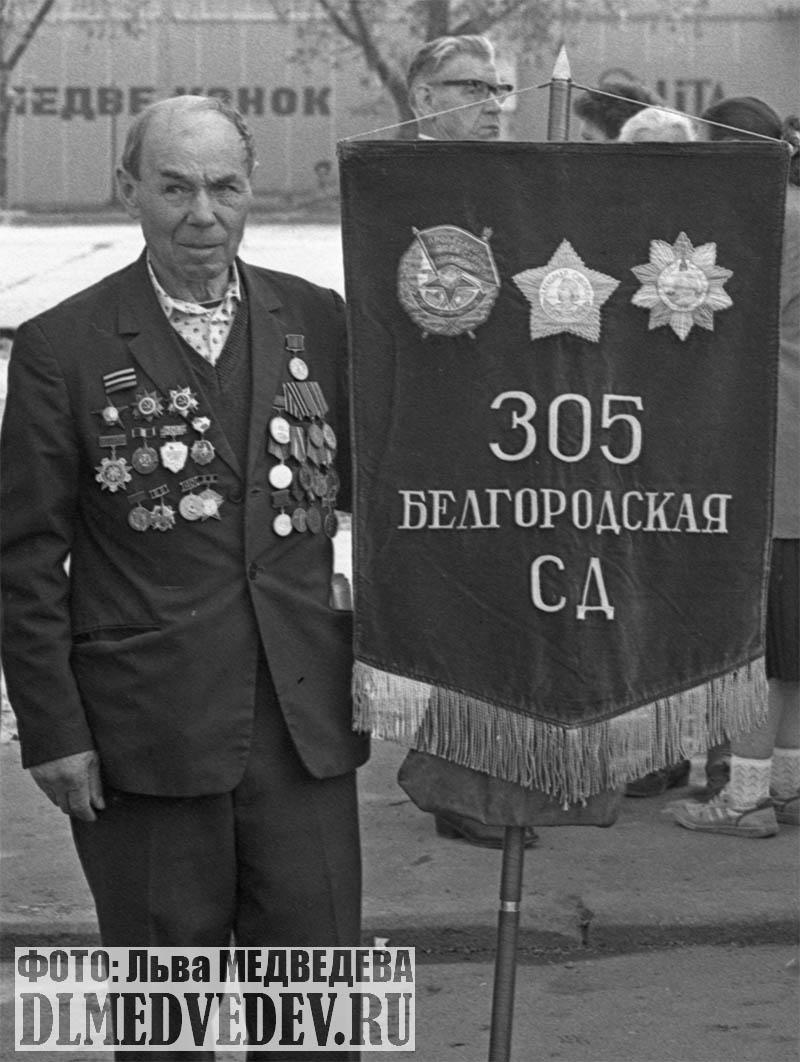 50-летие Победы, Москва, парк Горького, май 1995 года, фото Льва Леонидовича Медведева