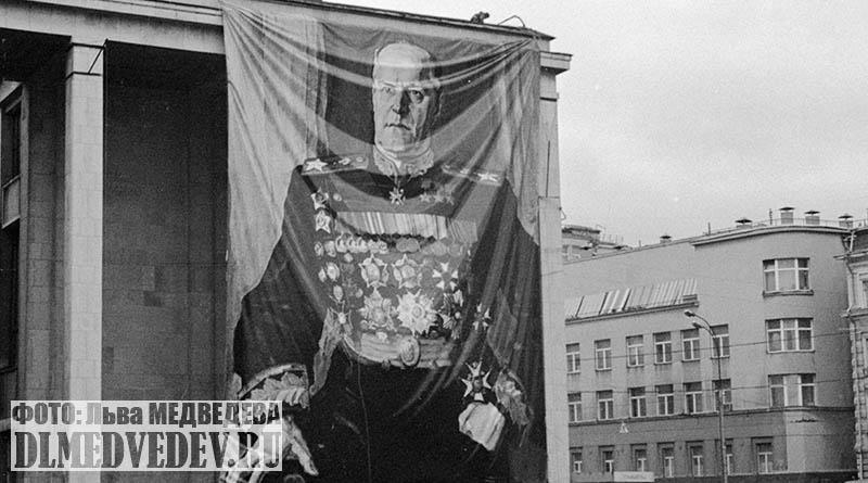 Подготовка Москвы к 50-летию Победы, плакат Г. К. Жукова, май 1995 года, фото Льва Леонидовича Медведева