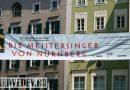 Реклама оперы Нюрнбергские мейстерзингеры Зальцбург 2013 год
