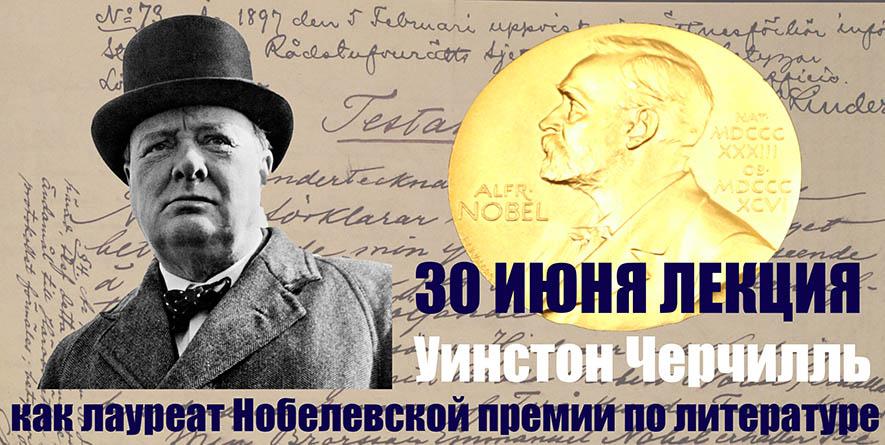 Черчилль как лауреат Нобелевской премии по литературе лекция Государственный литературный музей