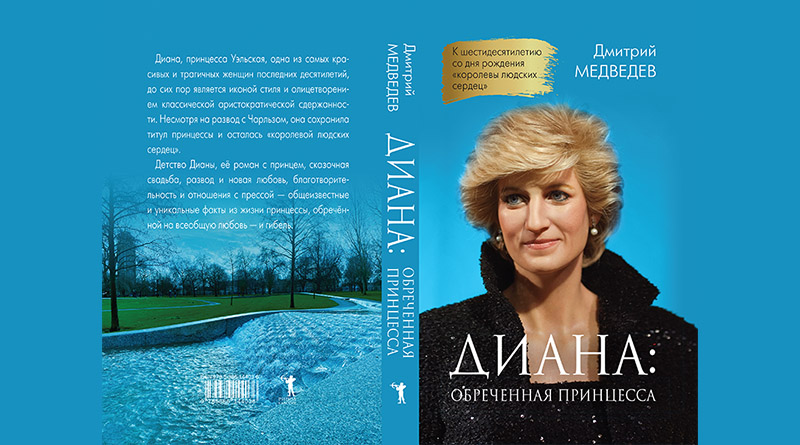 Новое издание биографии Дианы к юбилею принцессы