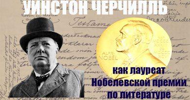 Черчилль как лауреат Нобелевской премии по литературе
