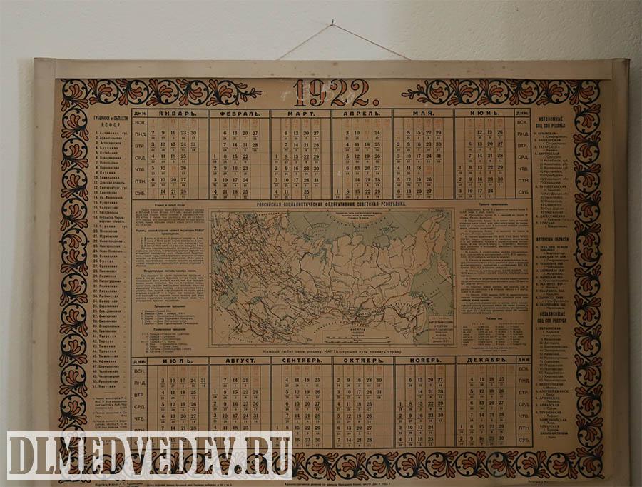 Календарь 1922 год в кабинете Ленина в Кремле